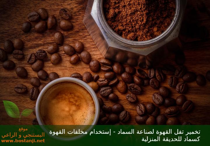 تخمير تفل القهوة لصناعة السماد - إستخدام مخلفات القهوة كسماد للحديقة المنزلية